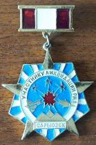 «ҚҚЗ-ны жоюға қатысушы. Сарыөзек» медалі