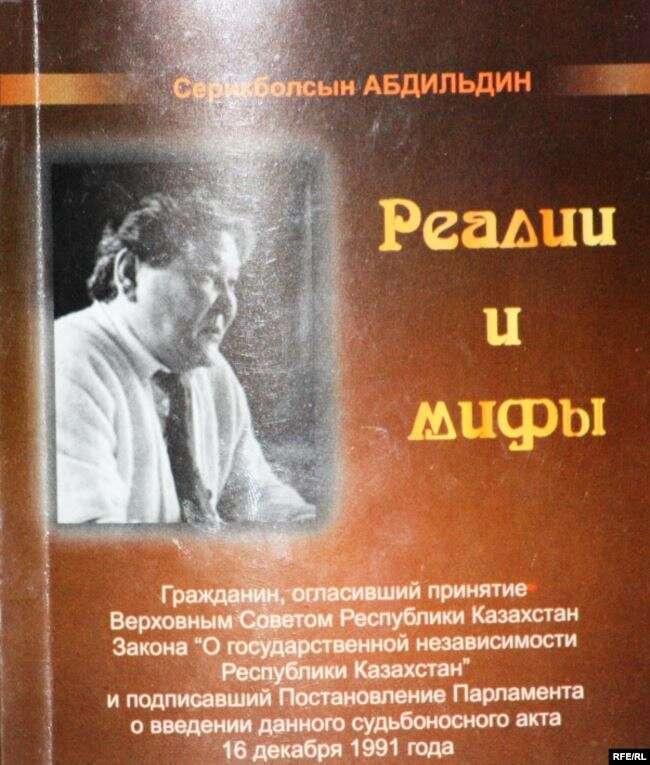 Книга Серикболсына Абдильдина