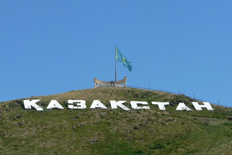 """Самый высокий из холмов называют """"Гора Казахстан""""."""
