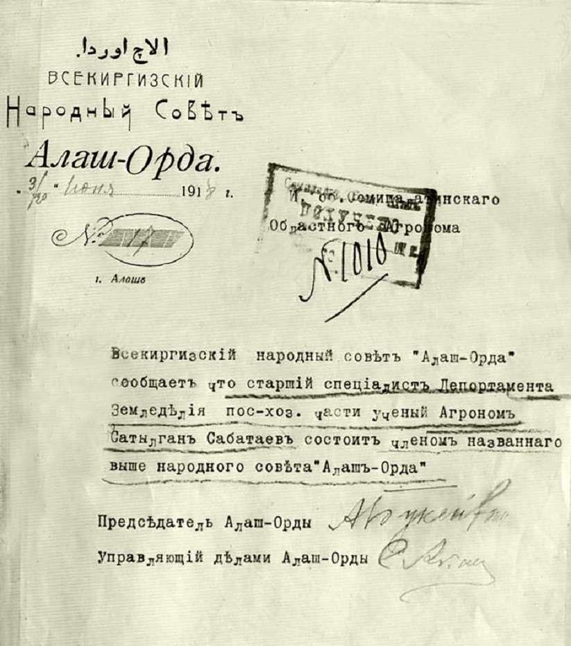 Постановление о проведении Всеказахского съезда