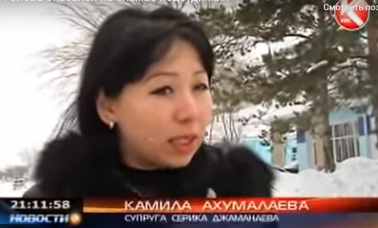 Камила Ахумулаева, супруга Серика Джаманаева