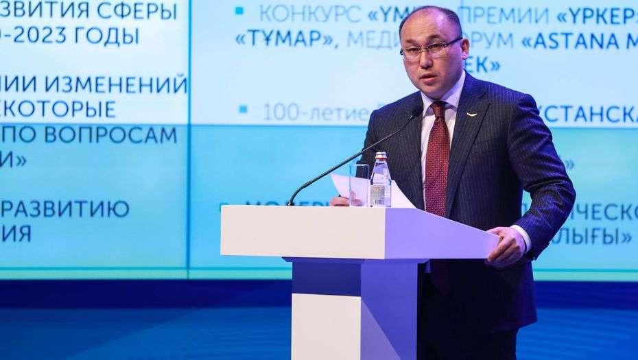 Даурен Абаев на коллегии МИОР РК