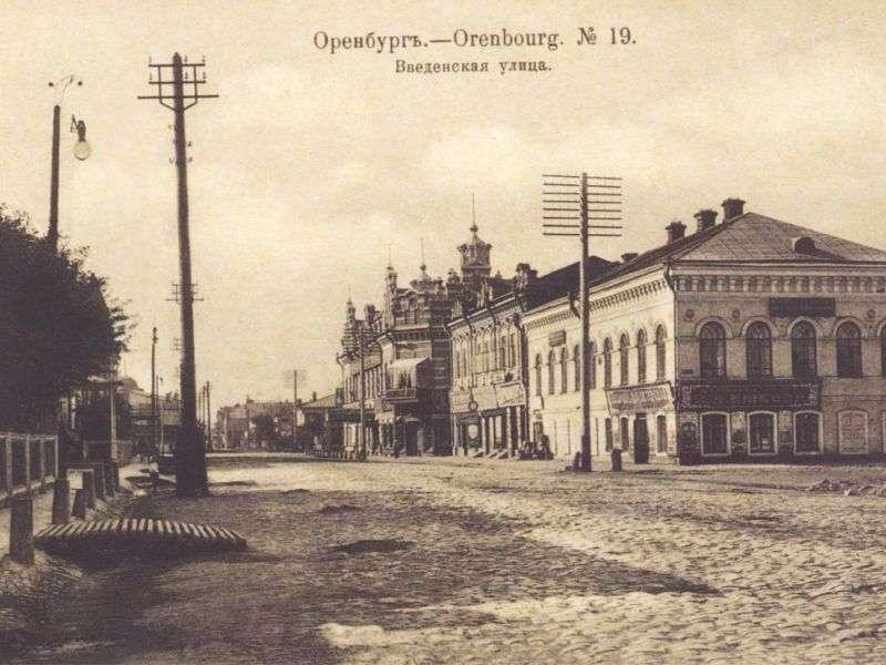 Оренбург в начале XX века