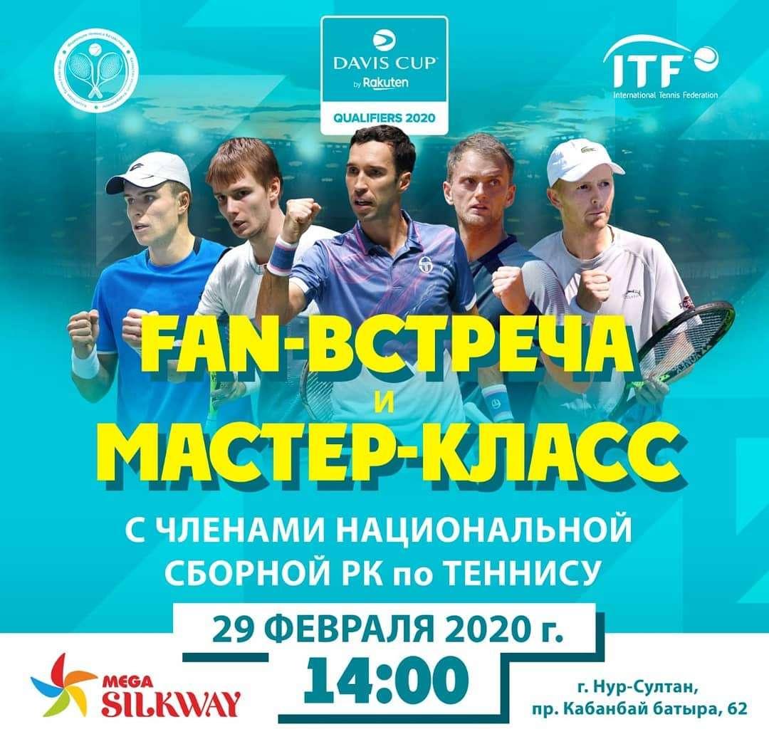 Теннисисты встретятся с болельщиками в Нур-Султане