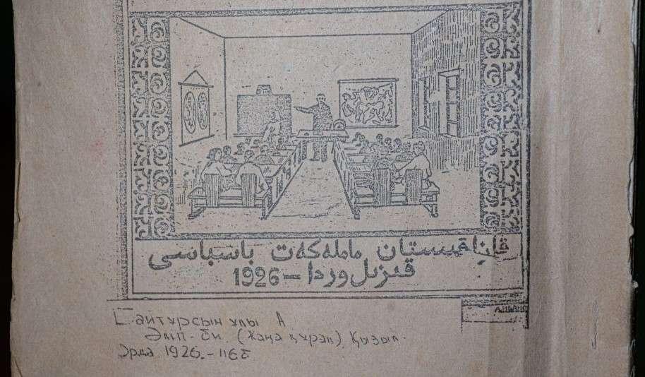 Әліп-би, автор Ахмет Байтурсынов. 1926 год