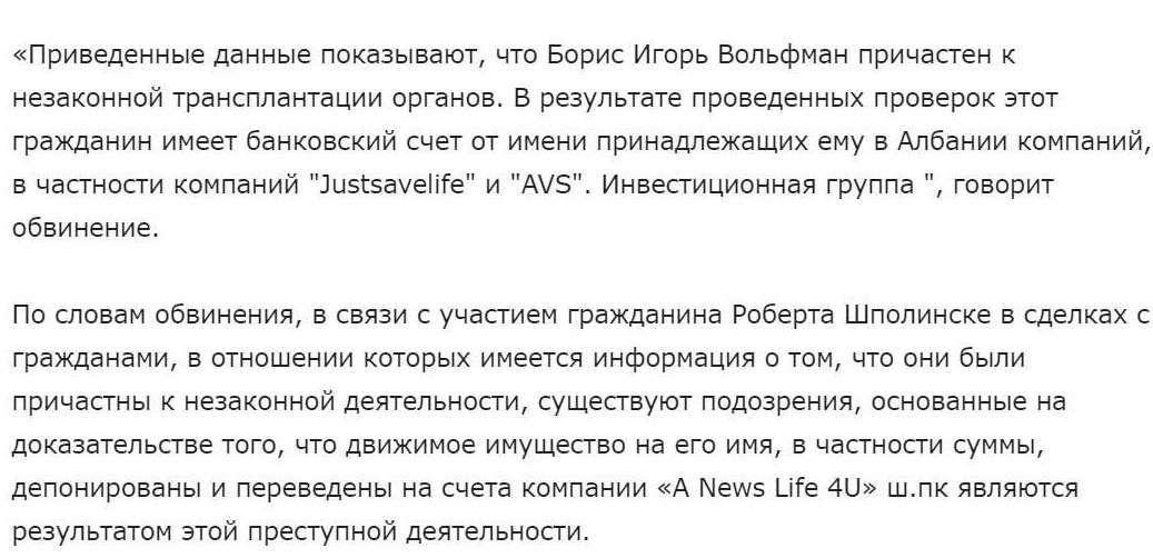О Роберте Шполинске и Борисе Вольфмане писали албанские СМИ