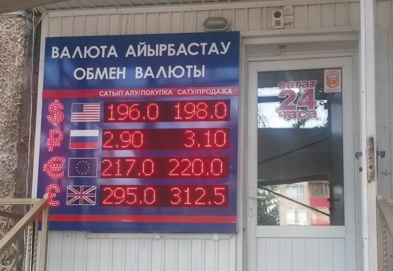 Курс валют в обменном пункте Уральска
