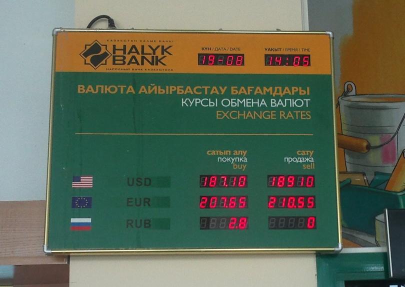"""Курс валют в отделении """"Народного банка"""" в Шымкенте"""