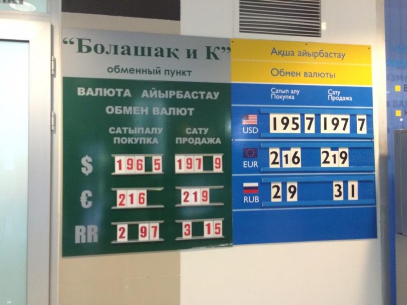 Курс в обменном пункте Петропавловска