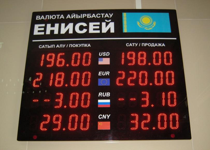 Курс валют в обменном пункте Актобе