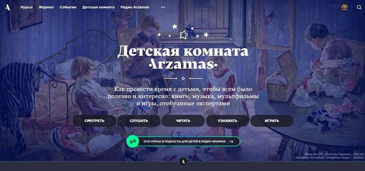 Учителя могут активно использовать готовые сценарии: курсы, лекции, подборки для детей. Например, такие как Arzamas