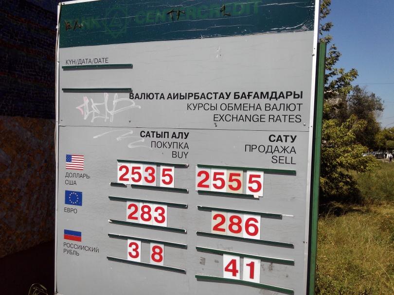 Обменный пункт валют в Караганде