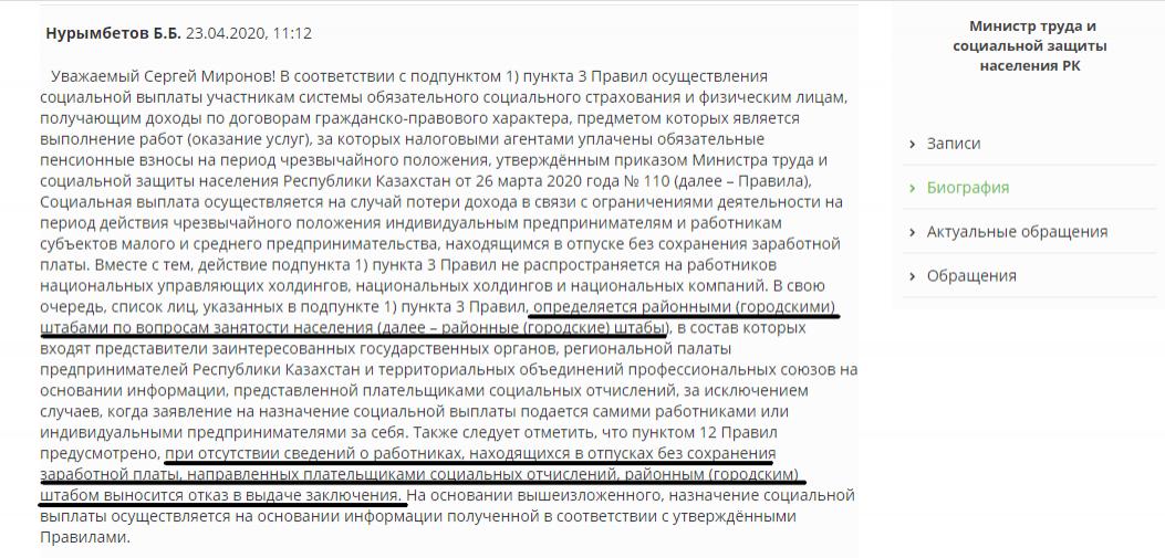 Ответ министра труда на обращение Сергея Миронова