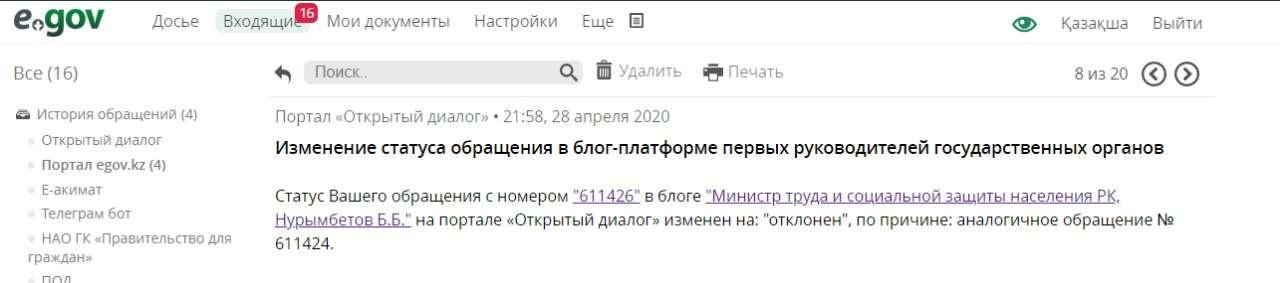 Семье Мироновых отказали в третий раз