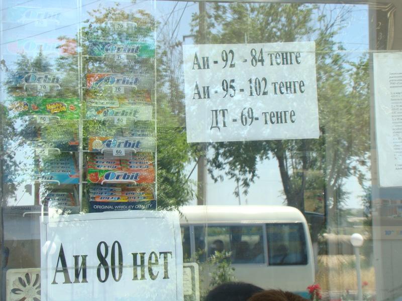 Бензина АИ-80 - нет