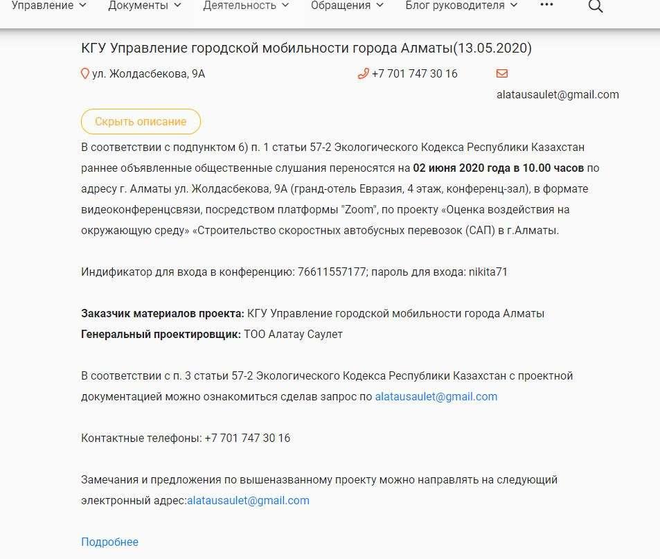 Скриншот публикации объявления на сайте управления зелёной экономики Алматы