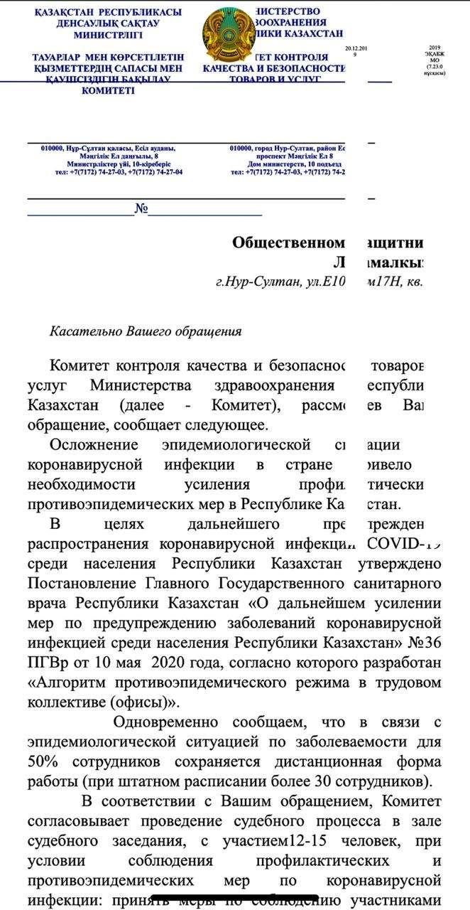 Официальный ответ министерства здравоохранения РК
