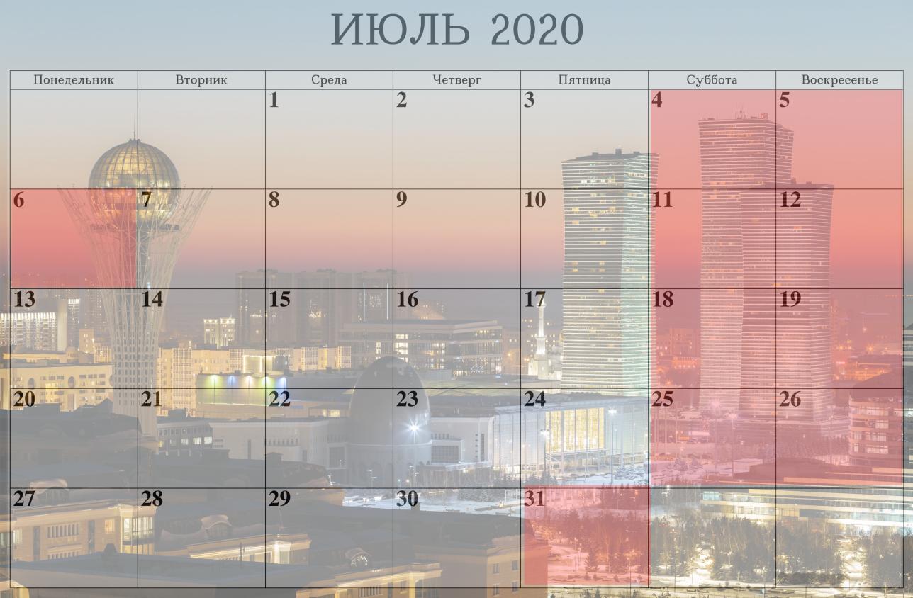 Выходные в июле 2020 года