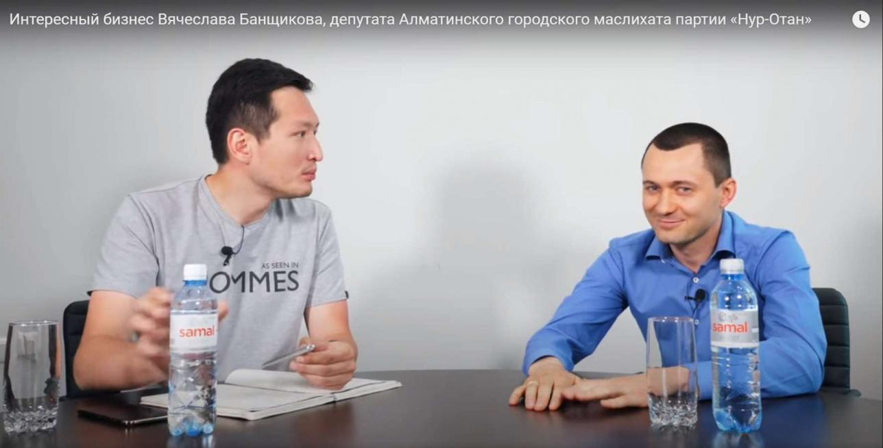 Скриншот с интервью Вячеслава Банщикова на Youtube-канале блогера Бейбита Алибекова