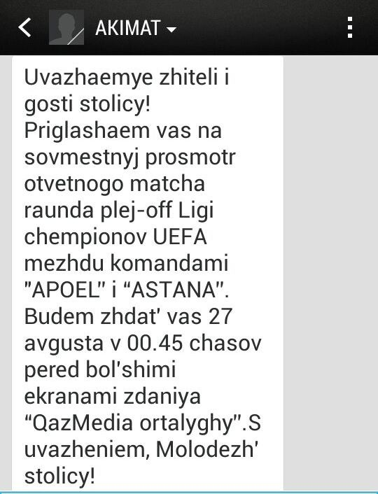 Такие SMS накануне получили жители Астаны
