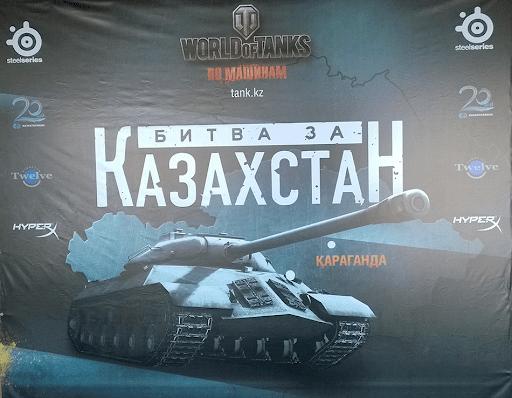 """Баннер """"Битва за Казахстан"""" в Караганде"""
