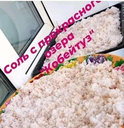 Соль с озера Кобейтуз продают в социальных сетях
