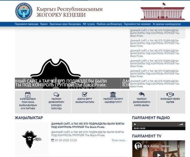 скриншот с сайта парламента Кыргызстана
