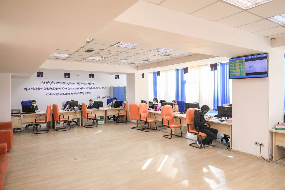 Центр занятости населения Алматы