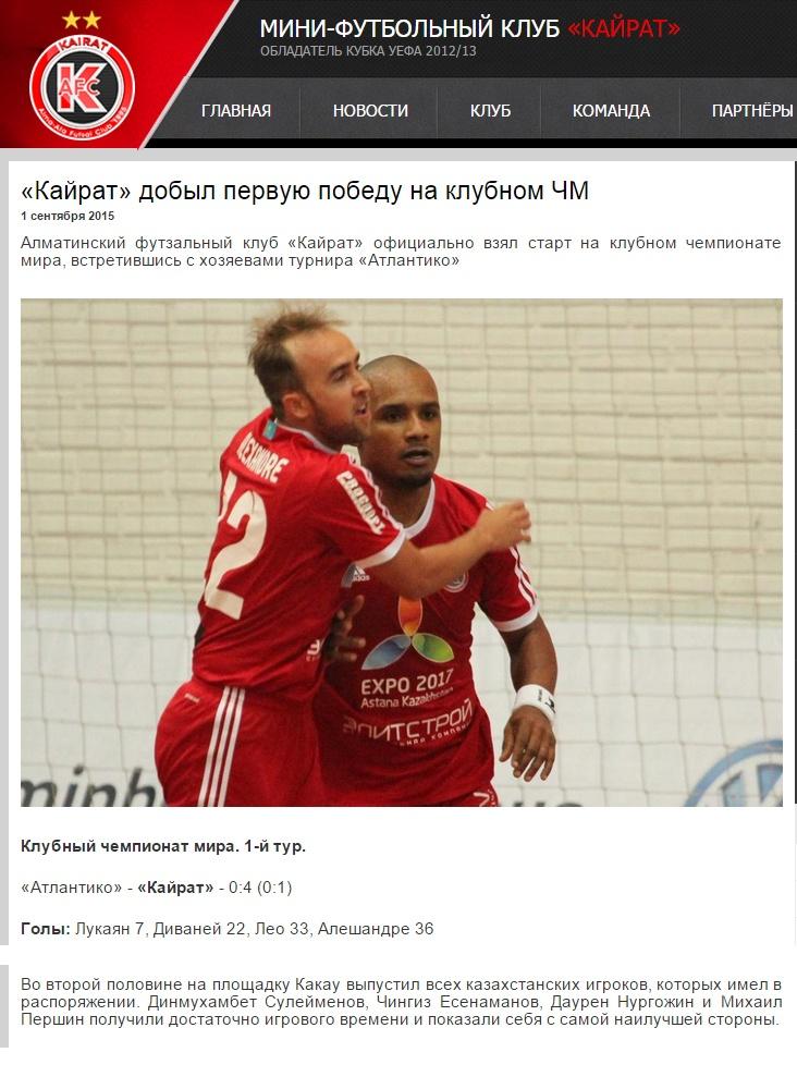 """Скриншот с официального сайта МФК """"Кайрат"""""""