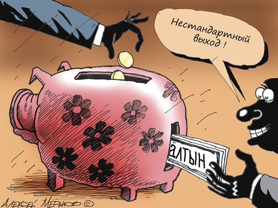 Введение единой валюты лишит Казахстан собственной монетарной, а потом и фискальной политики