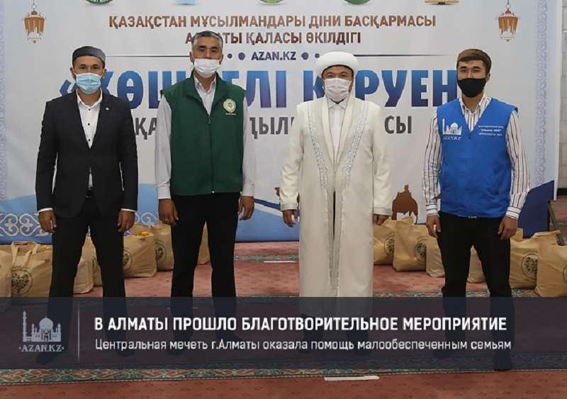 Фото предоставлено представителем Алматинской городской мечети