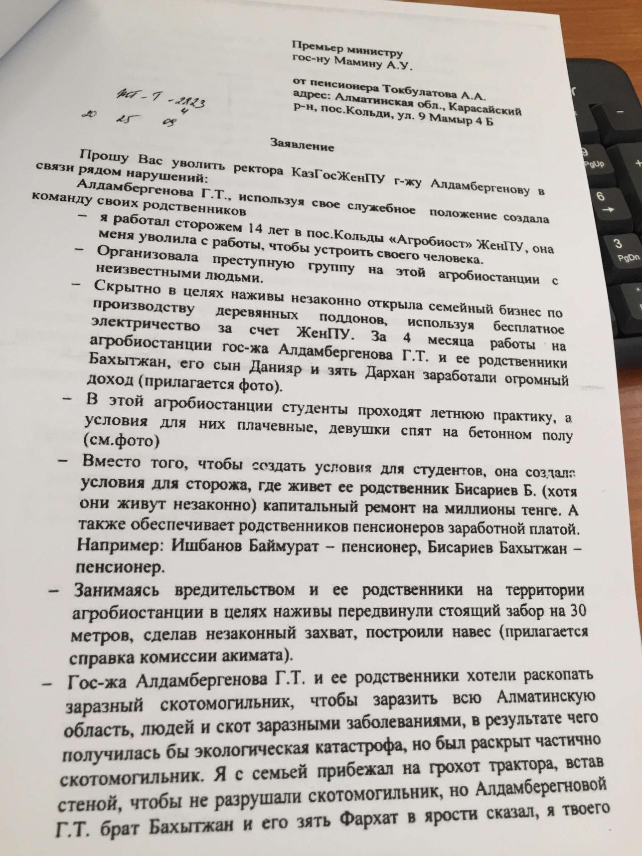Заявление Актуйгына Токбулатова на имя премьер-министра