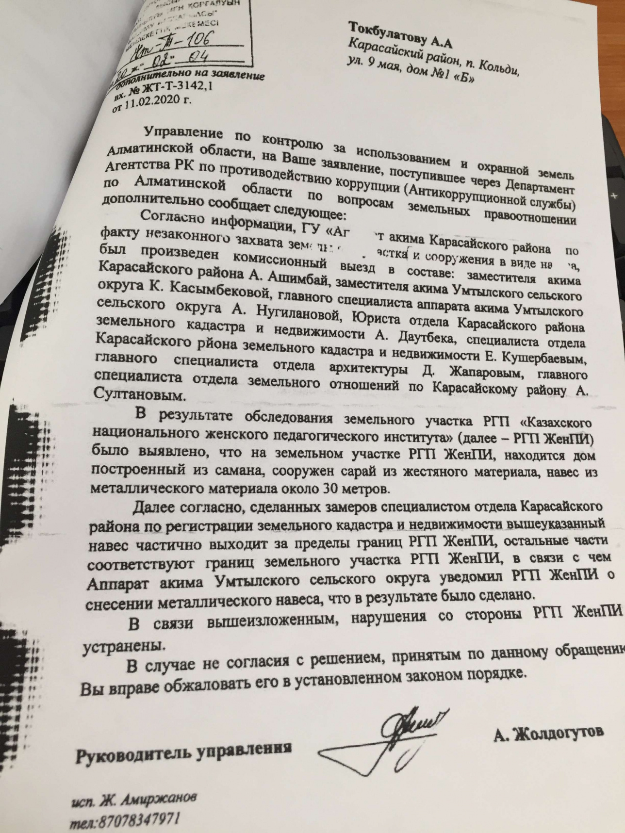 Ответ акимата Алматинской области