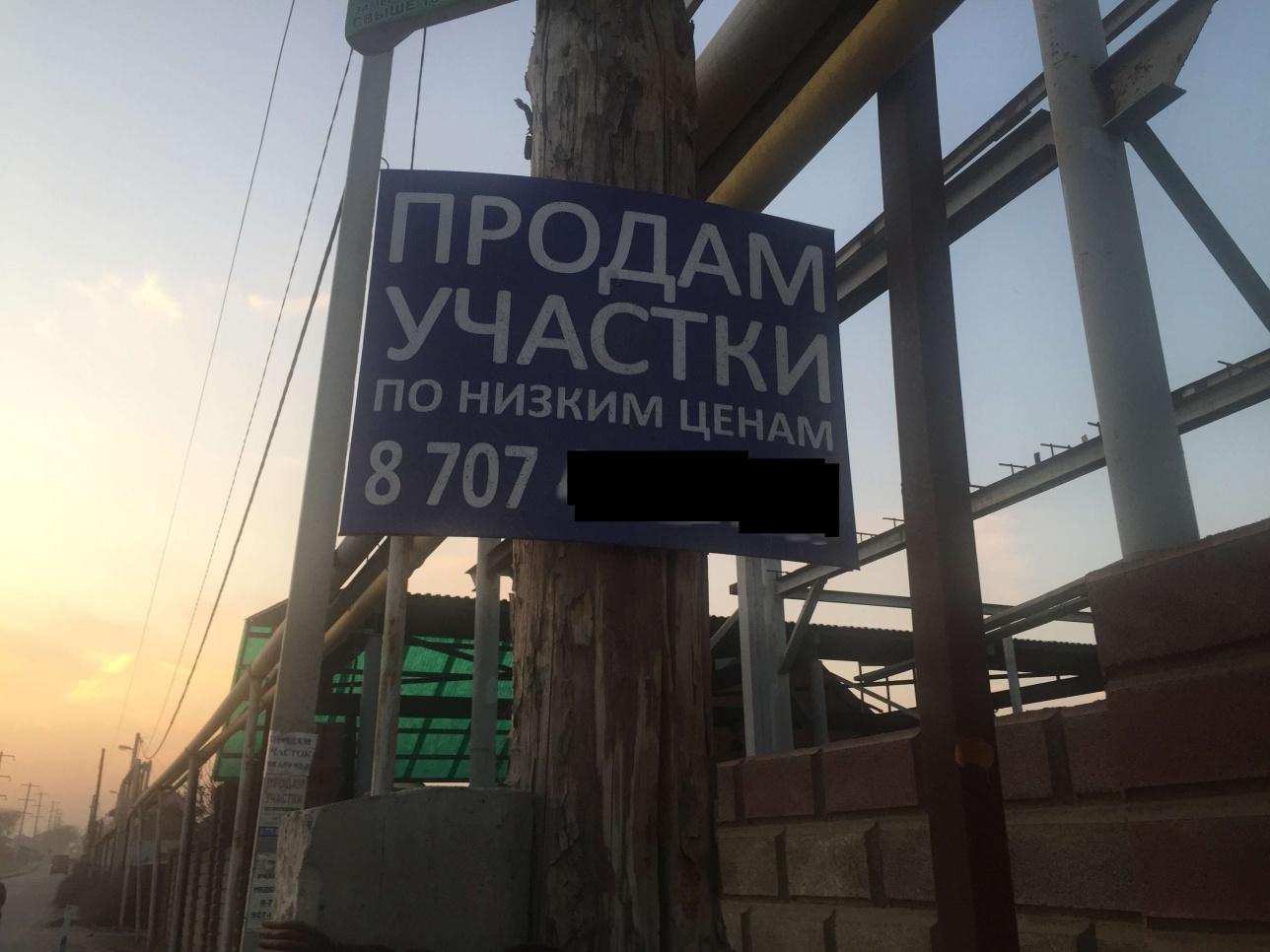 Объявление в микрорайоне Кемерторган
