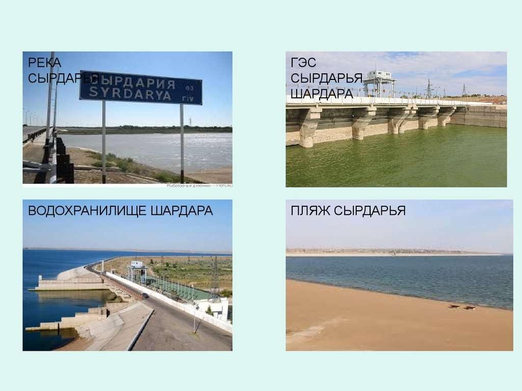 Сооружения в Казахстане в бассейне реки Сырдарья
