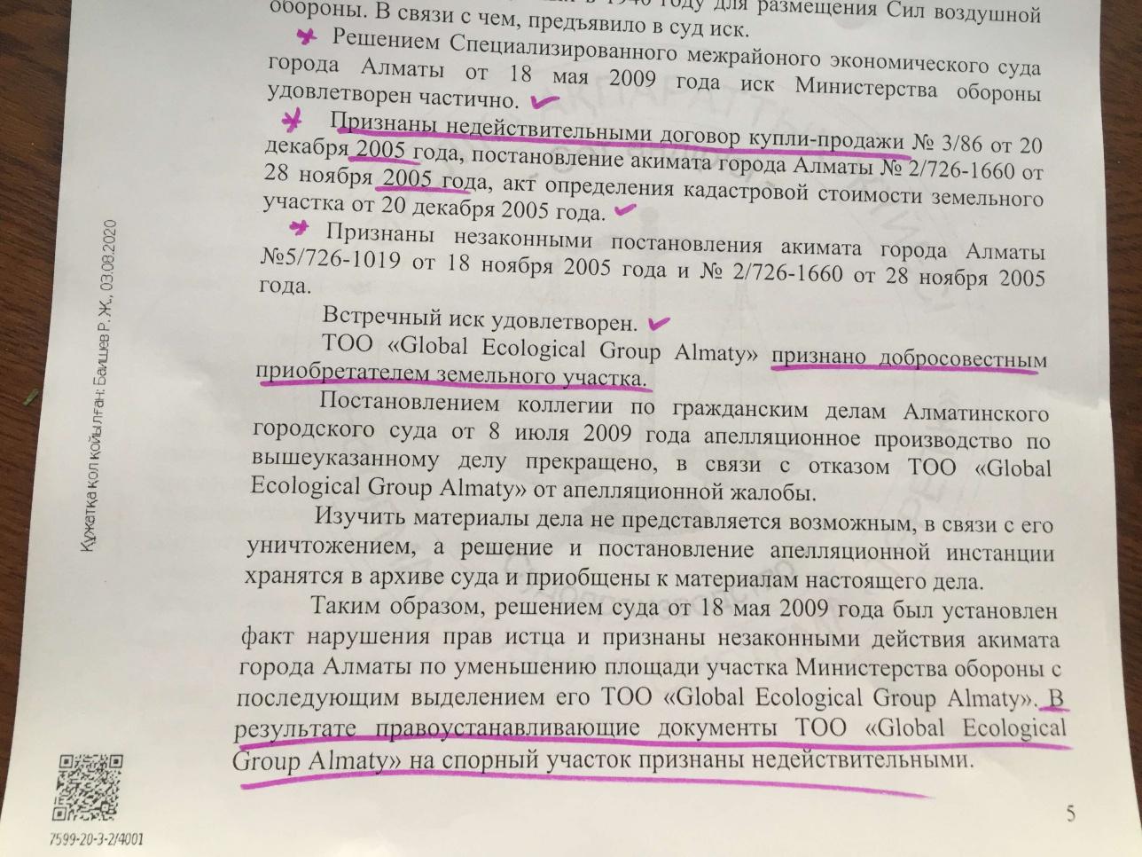 Решение суда Алматинской коллегии по гражданским делам