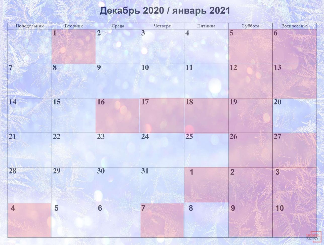Календарь выходных дней в декабре и январе
