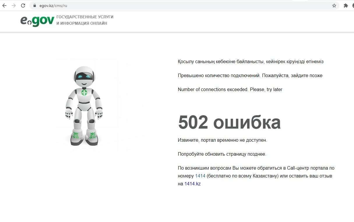 Пользователи интернета сообщают о проблемах при входе на сайт eGov.kz