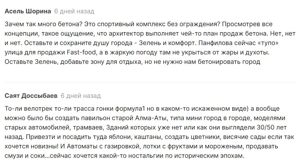 Комментарии алматинцев по проекту преобразования исторического центра