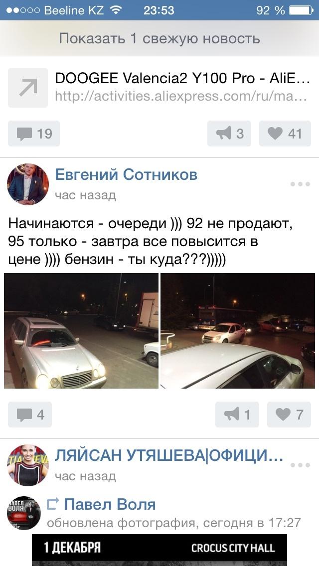 Пользователи соцсетей отреагировали на повышение цены на бензин.