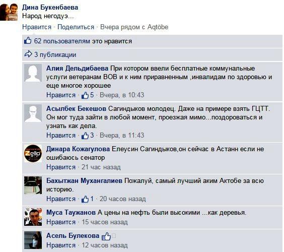Скриншот со странице в соцсети
