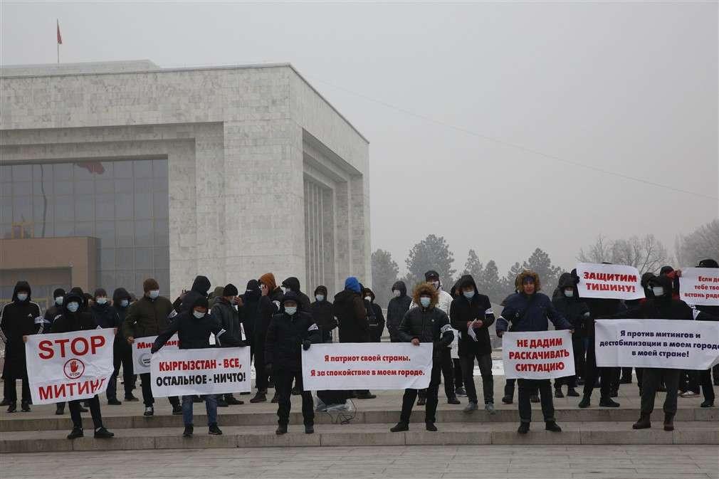 Митинг против митингов в Бишкеке
