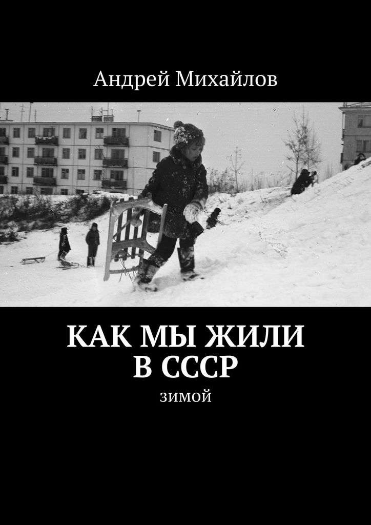 """Обложка книги """"Как мы жили в СССР"""" (зимой)"""