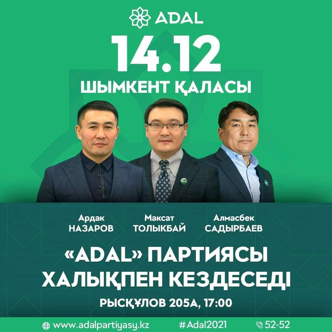 Плакат встречи партийцев с жителями Тараза и Шымкента