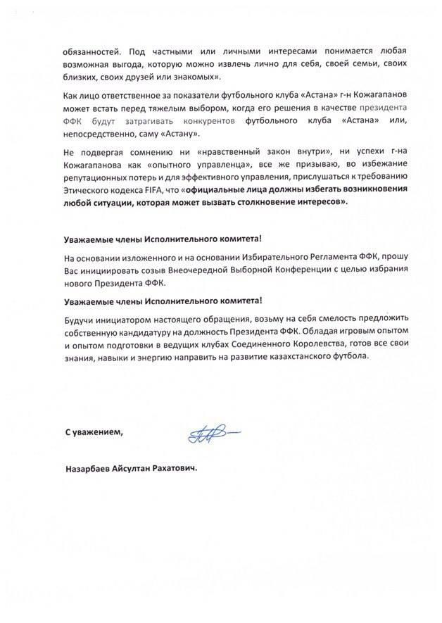 Письмо в ФФК за подписью Айсултана Назарбаева