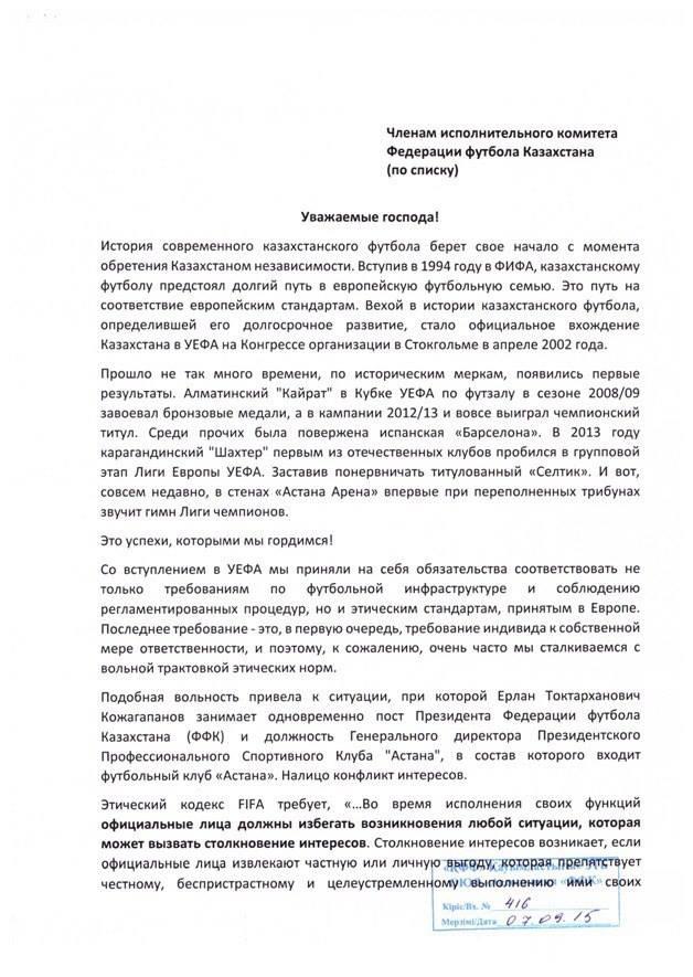 Обращение Айсултана Назарбаева к руководству ФФК