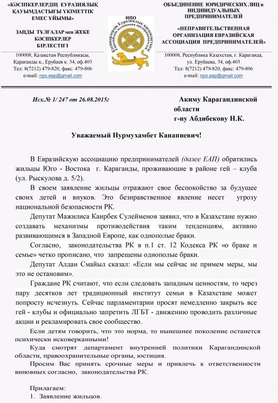 Письмо к акиму Карагандинской области