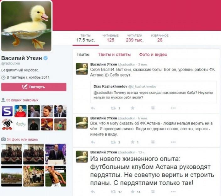 Скриншот аккаунта Василия Уткина в Twitter