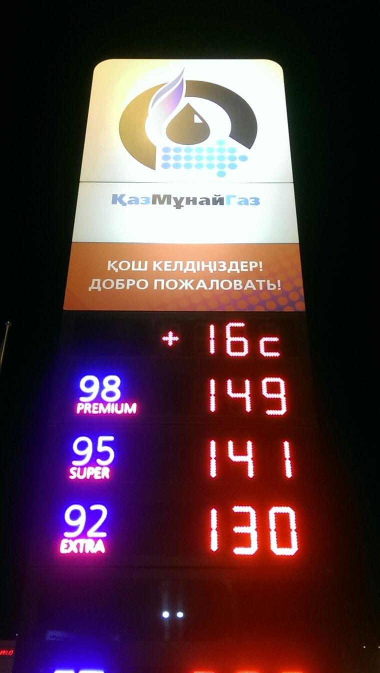 """Бензин АИ-92 подорожал на АЗС """"КазМунайГаз"""""""