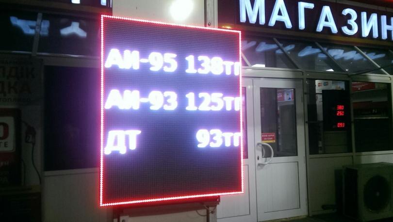 Ценники на АЗС SINOOIL в Астане